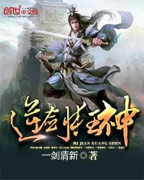 逆劍(jian)狂神